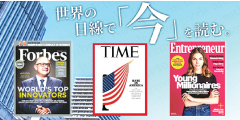 ビジネス英語雑誌 240_120