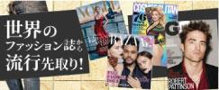 海外ファッション雑誌