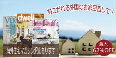 海外住宅雑誌 ハウス