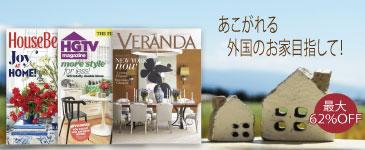 人気海外雑誌