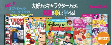 子供英語本