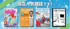 海外人気雑誌