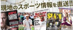 海外スポーツ雑誌