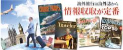 海外旅行雑誌