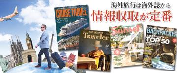 海外生活 雑誌
