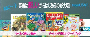 子供英語学習